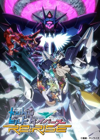 Gundam Build Divers Re:Rise 2nd Season Anime Cover