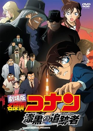 Detective Conan Movie 13: The Raven Chaser Anime Cover