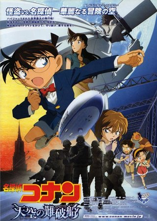 Detective Conan Movie 14: The Lost Ship in the Sky Anime Cover