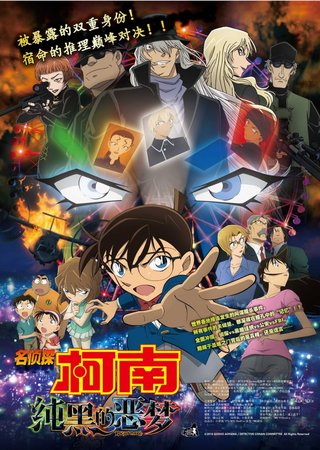 Detective Conan Movie 20: The Darkest Nightmare Anime Cover