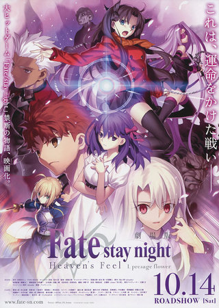 Fate/stay night Movie: Heaven's Feel - I. Presage Flower Anime Cover
